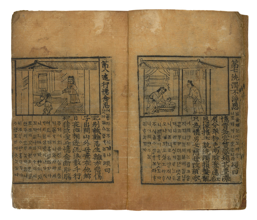 The Sutra of Filial Piety